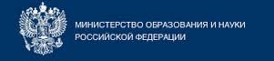 Министерство образования, науки и молодежной политики РФ
