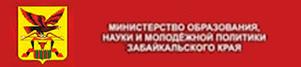 Министерство образования, науки и молодёжной политики Забайкальского края