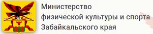 Министерство физической культуры и спорта Забайкальского края