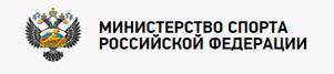Министерство спорта Российской Федерации Русский