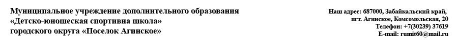 Муниципальное учреждение дополнительного образования «Детско-юношеская спортивная школа» городского округа «Поселок Агинское»
